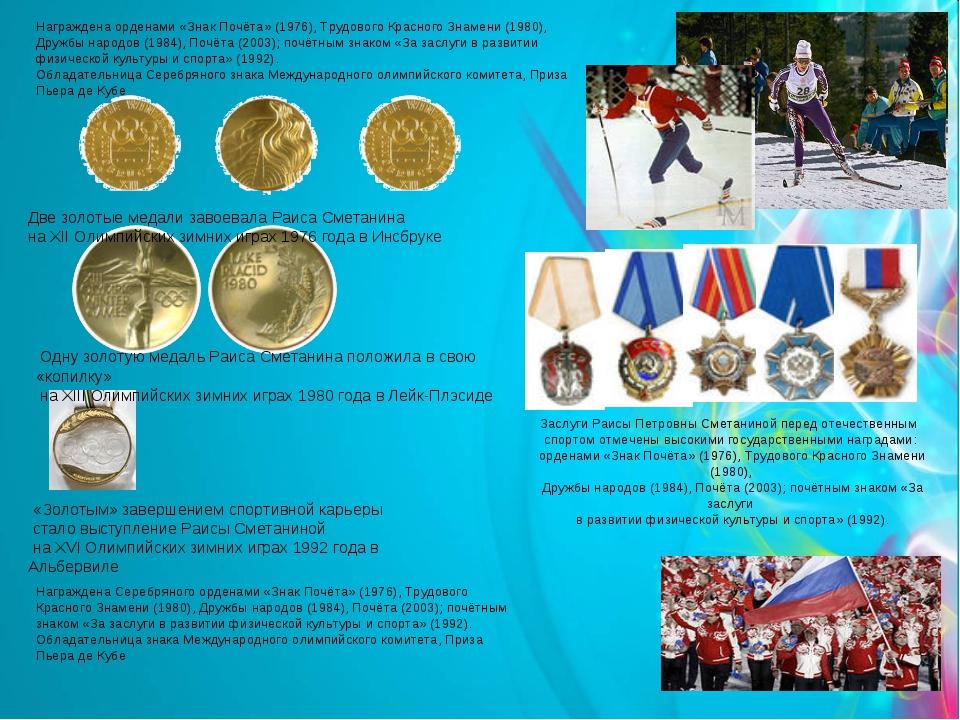 Награждена орденами «Знак Почёта» (1976), Трудового Красного Знамени (1980),...