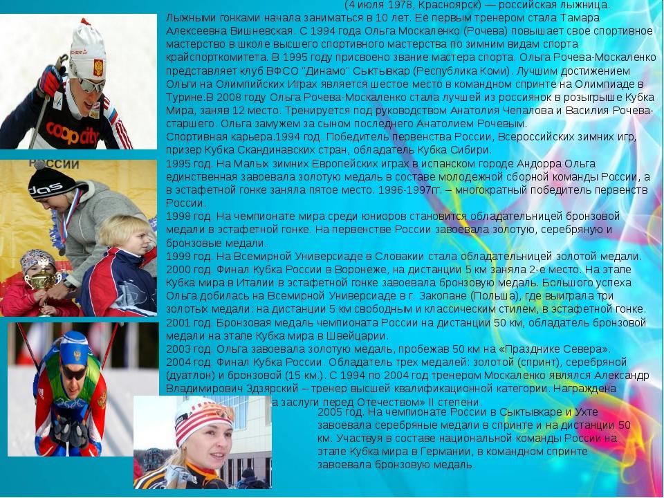 О́льга Влади́мировна Ро́чева (4 июля 1978, Красноярск) — российская лыжница....