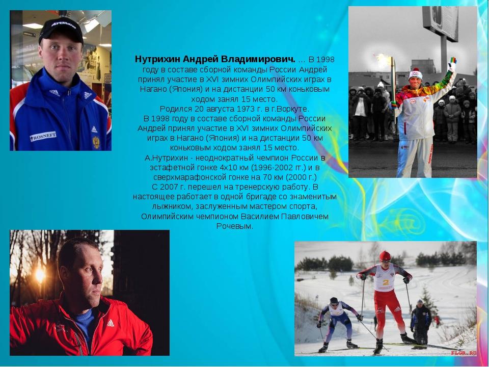 Нутрихин Андрей Владимирович. … В 1998 году в составе сборной команды России...