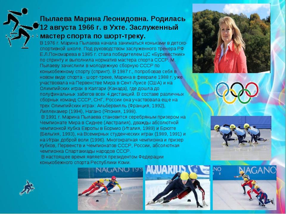 Пылаева Марина Леонидовна. Родилась 12 августа 1966 г. в Ухте. Заслуженный ма...