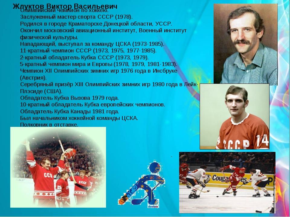 Олимпийский чемпион по хоккею. Заслуженный мастер спорта СССР (1978). Родился...