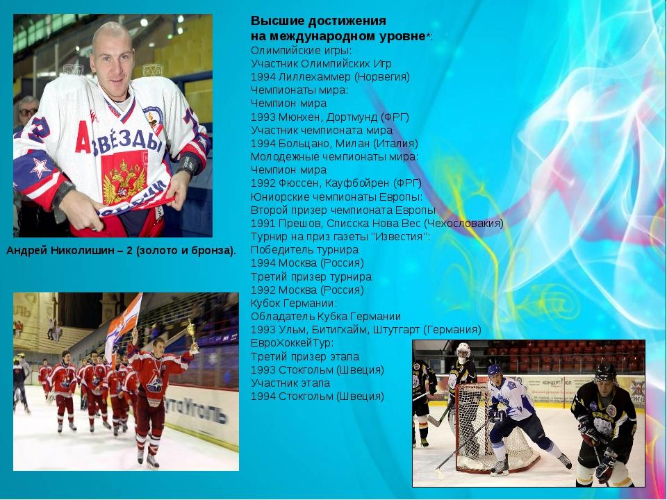 Высшие достижения на международном уровне*: Олимпийские игры: Участник Олимпи...