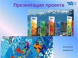 Презентация проекта Автор проекта: Шакирова Н.Н