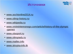 Источники www.sochionline2014.ru www.olimp-history.ru www.wikipedia.ru www.vm