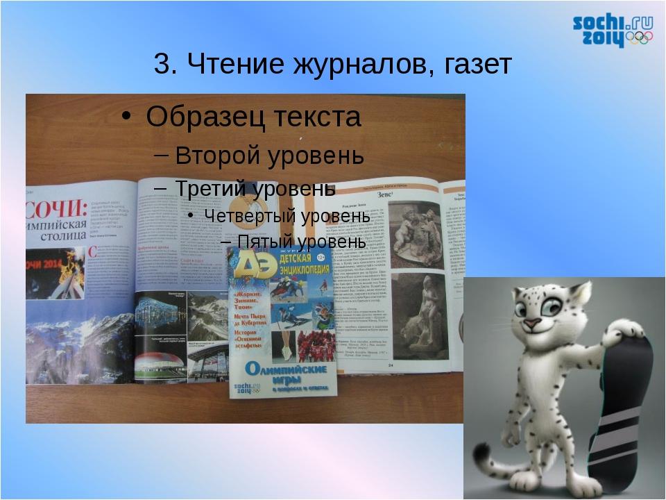 3. Чтение журналов, газет