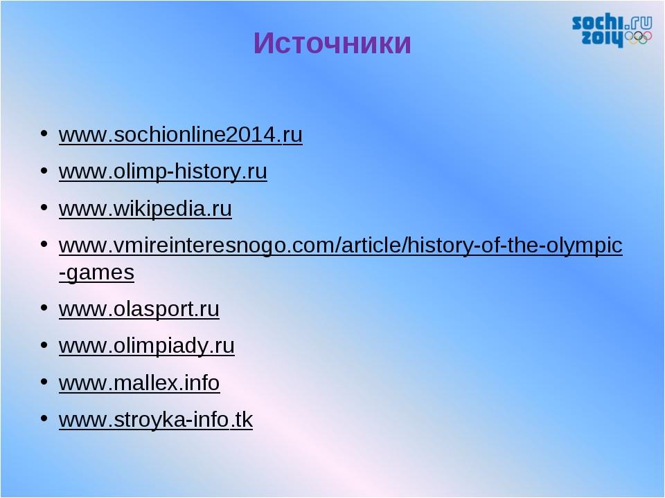 Источники www.sochionline2014.ru www.olimp-history.ru www.wikipedia.ru www.vm...