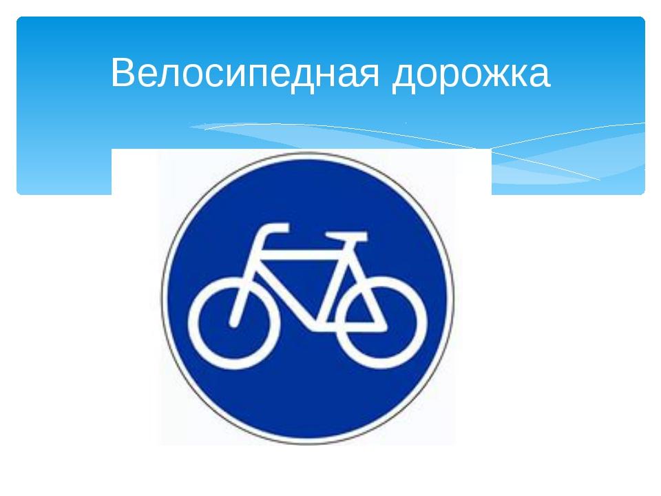 такой дорожный знак велосипедная дорожка картинка на белом фоне лично прибыла
