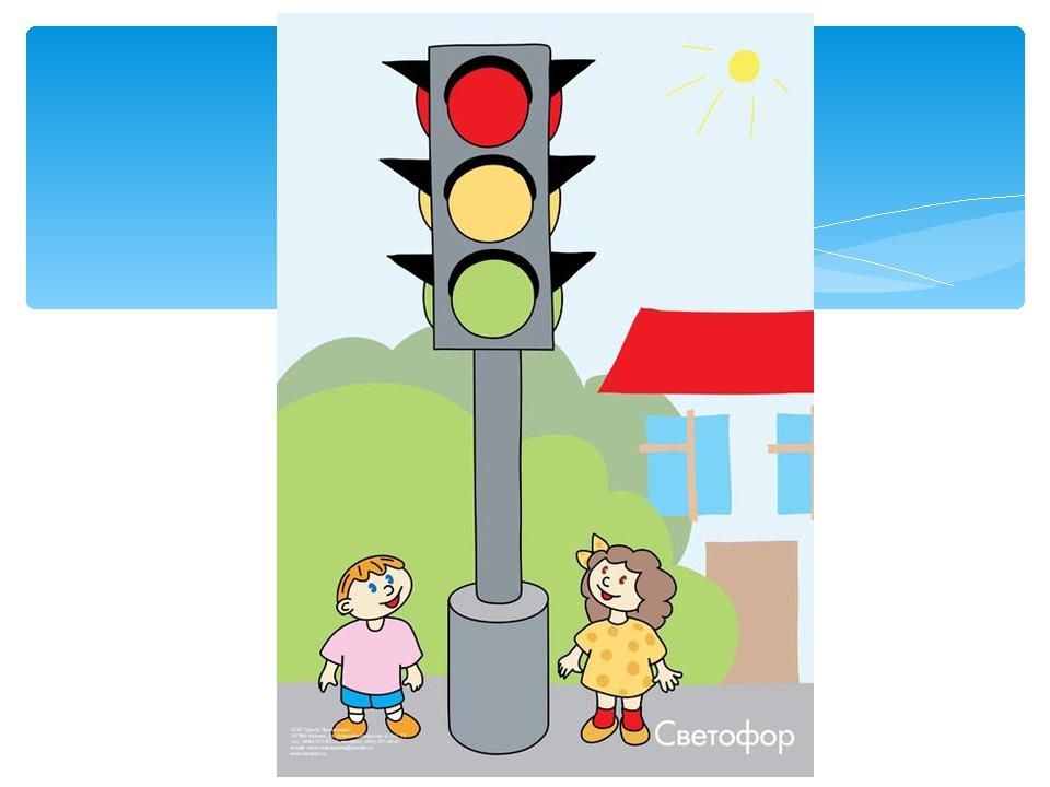 картинки пдд со светофором и знаками второй