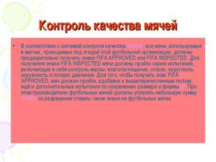 Контроль качества мячей В соответствии с системой контроля качества ФИФА, все