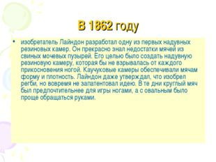 В 1862 году изобретатель Лайндон разработал одну из первых надувных резиновых