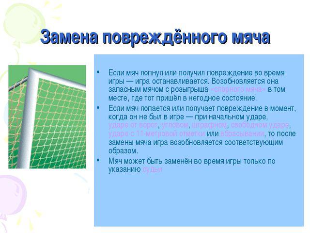 Замена повреждённого мяча Если мяч лопнул или получил повреждение во время иг...