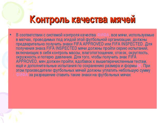 Контроль качества мячей В соответствии с системой контроля качества ФИФА, все...