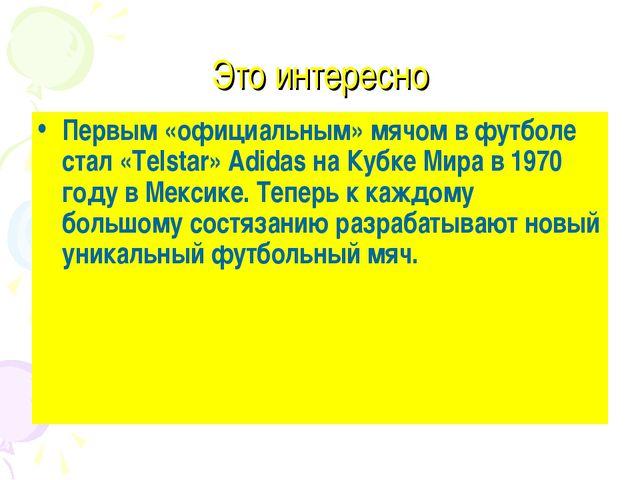 Это интересно Первым «официальным» мячом в футболе стал «Telstar» Adidas на К...