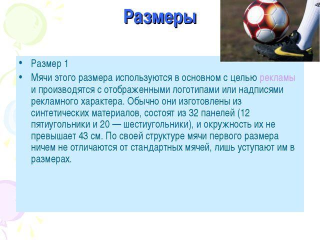 Размеры Размер 1 Мячи этого размера используются в основном с целью рекламы и...