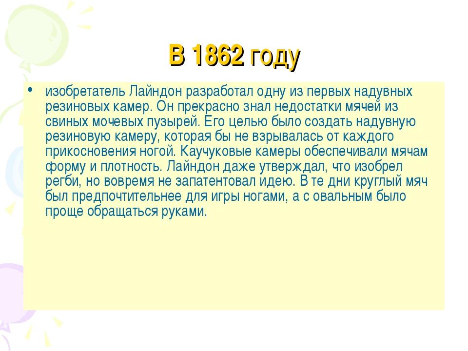 В 1862 году изобретатель Лайндон разработал одну из первых надувных резиновых...