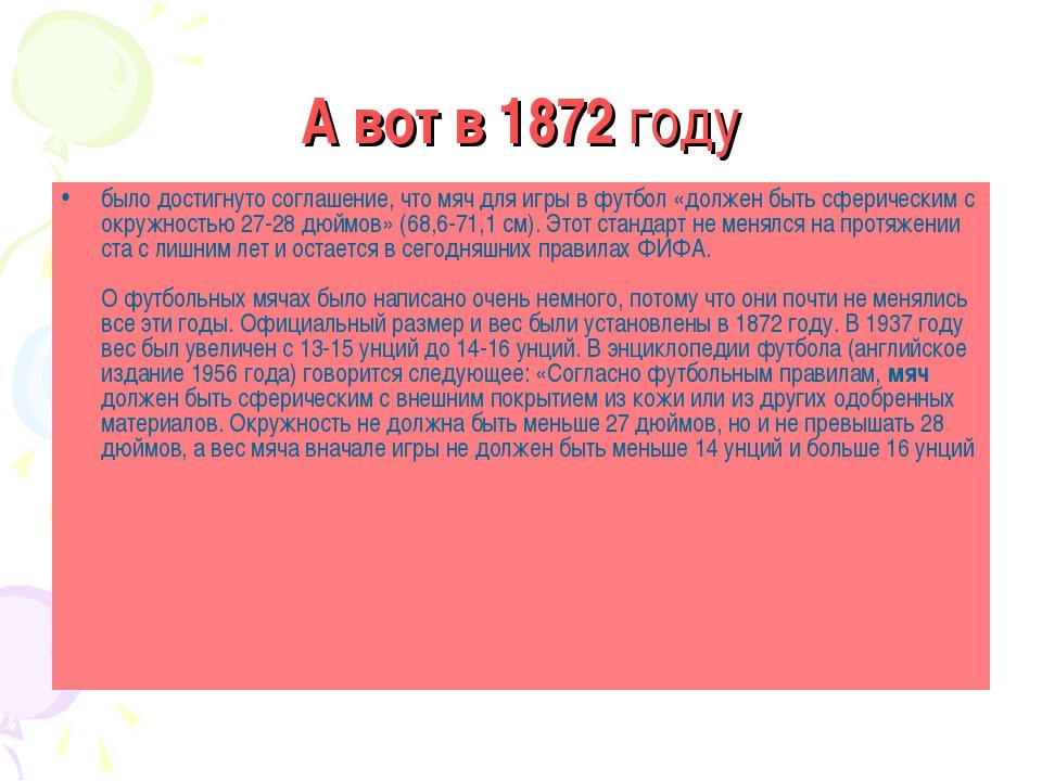 А вот в 1872 году было достигнуто соглашение, что мяч для игры в футбол «долж...