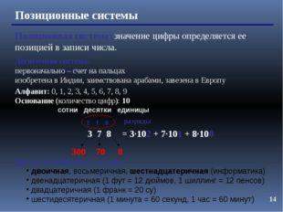 Позиционные системы Позиционная система: значение цифры определяется ее пози