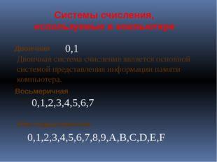 Восьмеричная Системы счисления, используемые в компьютере Двоичная Шестнадцат