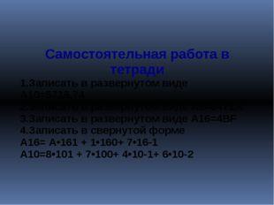 Самостоятельная работа в тетради 1.Записать в развернутом виде А10=5716,74 2.