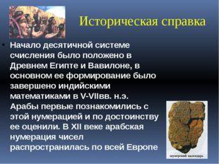 Историческая справка Начало десятичной системе счисления было положено в Древ