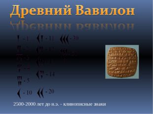 2500-2000 лет до н.э. - клинописные знаки