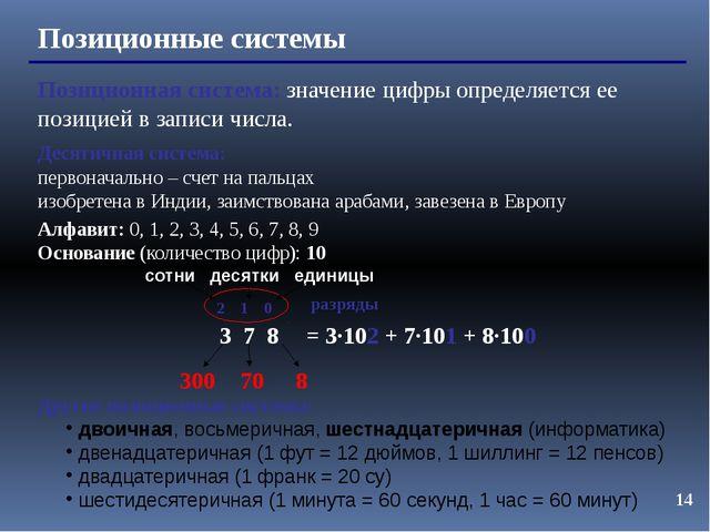 Позиционные системы Позиционная система: значение цифры определяется ее пози...
