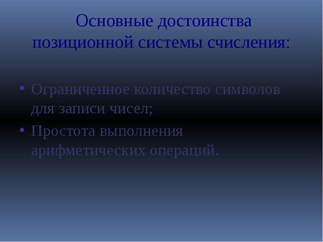 Основные достоинства позиционной системы счисления: Ограниченное количество...