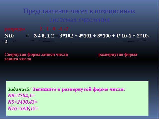 Представление чисел в позиционных системах счисления разряды 2 1 0 -1 -2 N10...
