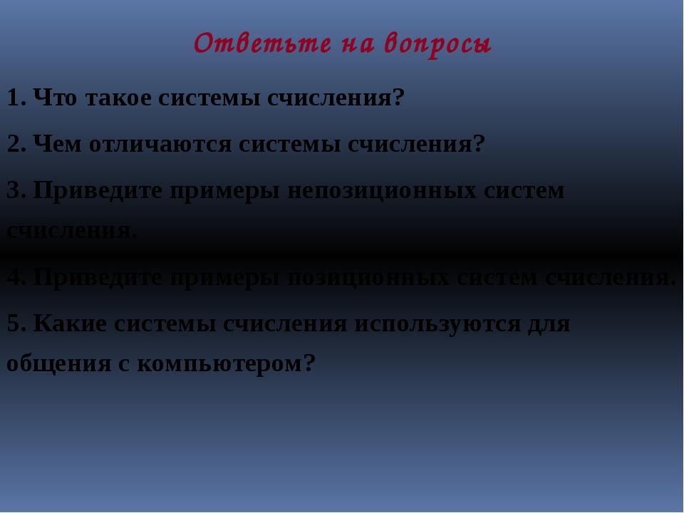 Ответьте на вопросы 1. Что такое системы счисления? 2. Чем отличаются системы...
