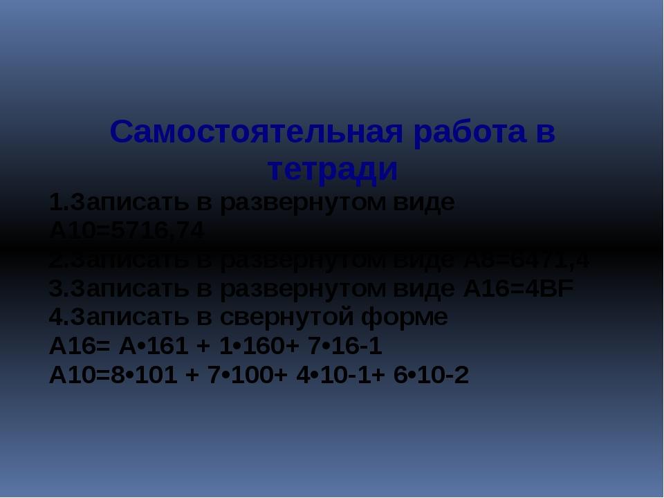 Самостоятельная работа в тетради 1.Записать в развернутом виде А10=5716,74 2....