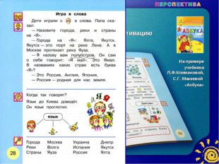 * Учимся играя Формируем познавательную мотивацию На примере учебника Л.Ф.Кли