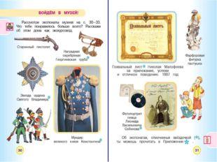 * Работаем с разными источниками информации Знакомим детей с культурным насле