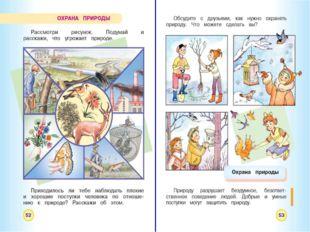 * Учимся взаимодействовать с миром Учим детей бережно относиться к миру вокру