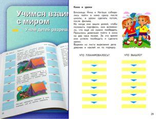 * Учимся взаимодействовать с миром Учим детей разрешать ситуации