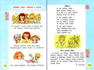 * Моя семья – мой мир На примере учебника Л.Ф.Климановой, С.Г. Макеевой «Азбу