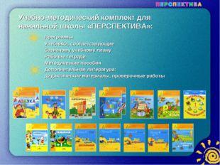 * Учебно-методический комплект для начальной школы «ПЕРСПЕКТИВА»: Программы У