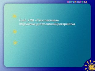 * Сайт УМК «Перспектива» http://www.prosv.ru/umk/perspektiva