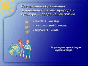 * Моя семья – мой мир Моя страна – моё Отечество Моя планета – Земля Формируе