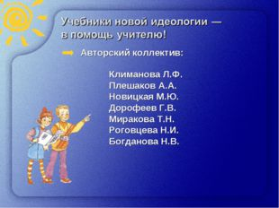 * Климанова Л.Ф. Плешаков А.А. Новицкая М.Ю. Дорофеев Г.В. Миракова Т.Н. Рого