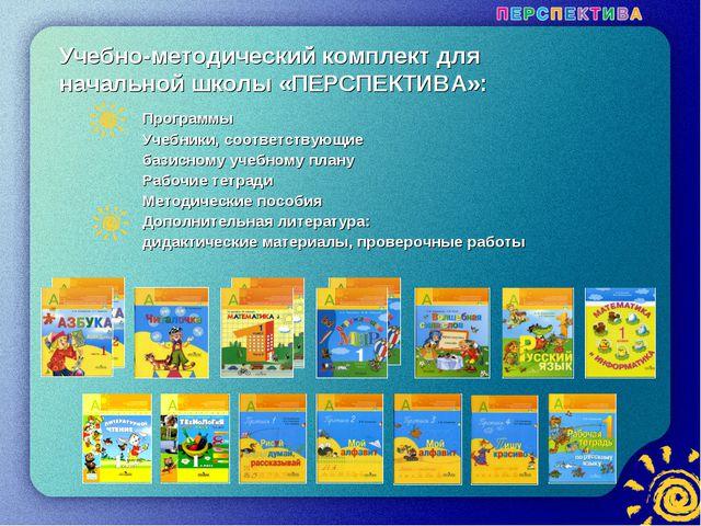 * Учебно-методический комплект для начальной школы «ПЕРСПЕКТИВА»: Программы У...