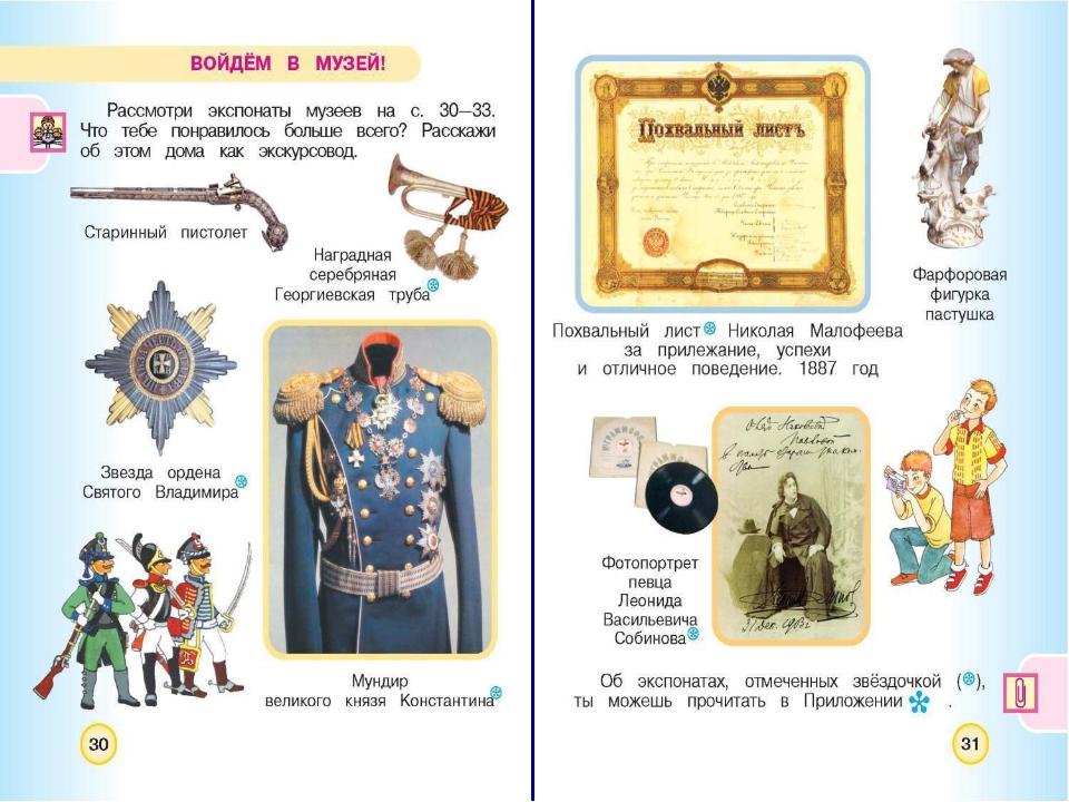 * Работаем с разными источниками информации Знакомим детей с культурным насле...