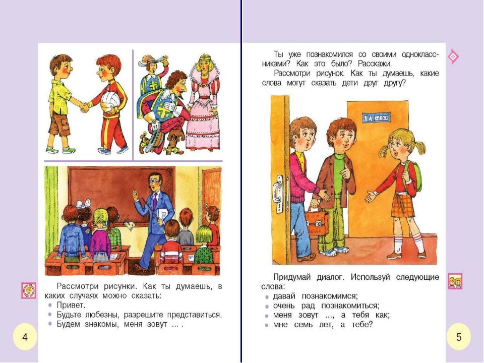 * Учимся общаться друг с другом и со взрослыми Учим детей правилам вежливости