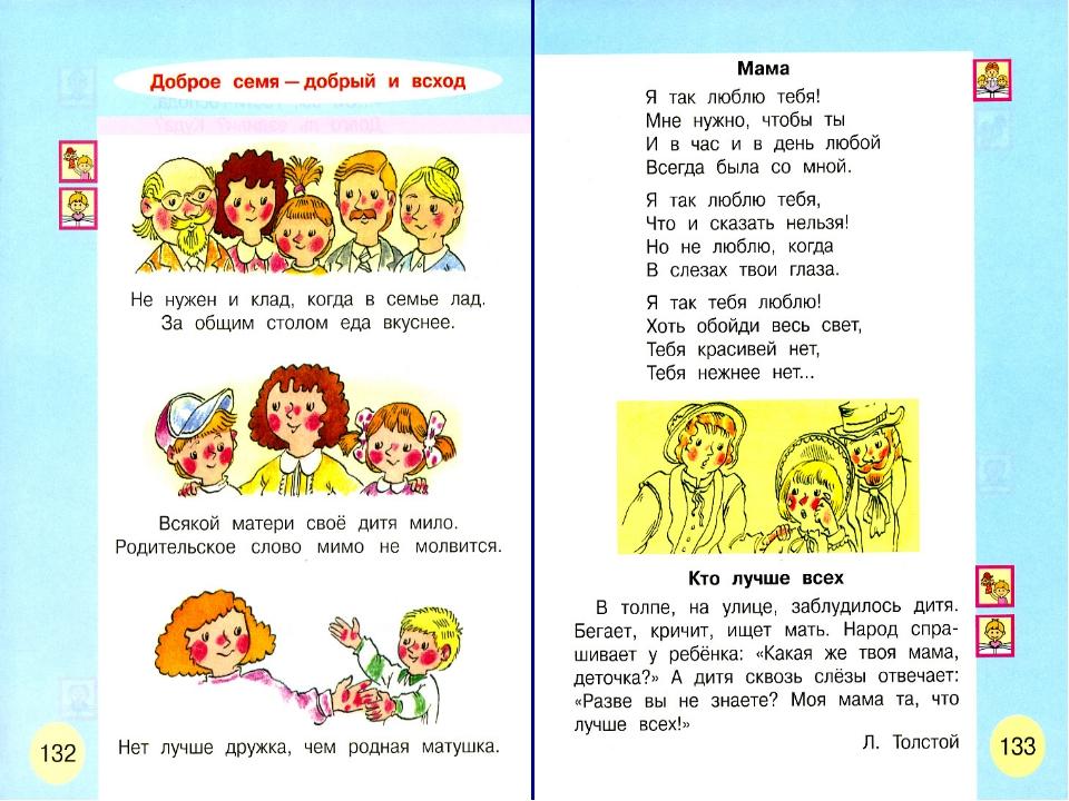 * Моя семья – мой мир На примере учебника Л.Ф.Климановой, С.Г. Макеевой «Азбу...