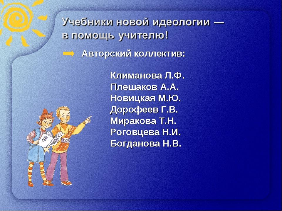 * Климанова Л.Ф. Плешаков А.А. Новицкая М.Ю. Дорофеев Г.В. Миракова Т.Н. Рого...