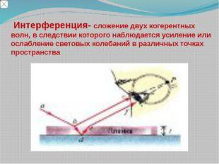 Глава 3. Оптика Модель3.9. Кольца Ньютона  Интерференционная кар