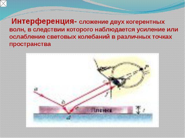 Глава 3. Оптика Модель3.9. Кольца Ньютона  Интерференционная кар...