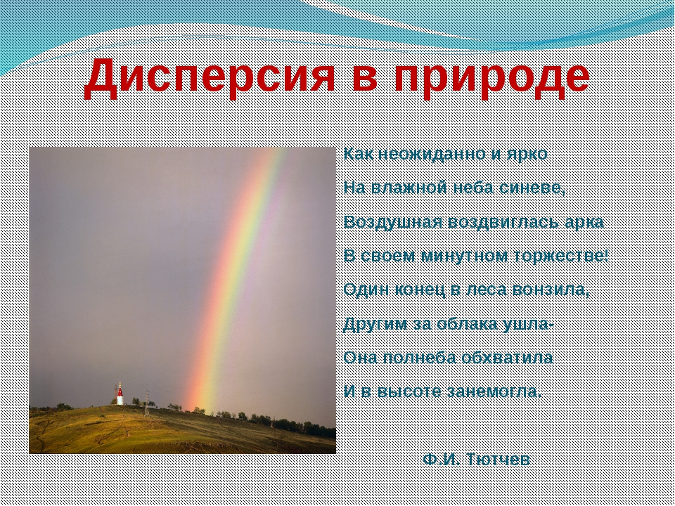 Дисперсия в природе Как неожиданно и ярко На влажной неба синеве, Воздушная в...