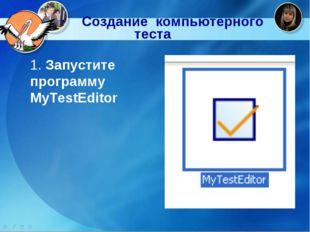 Создание компьютерного теста 1. Запустите программу MyTestEditor