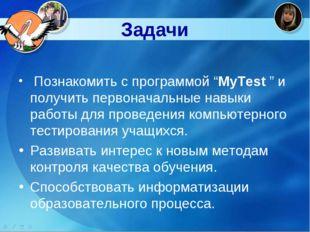 """Задачи Познакомить с программой """"MyTest """" и получить первоначальные навыки ра"""