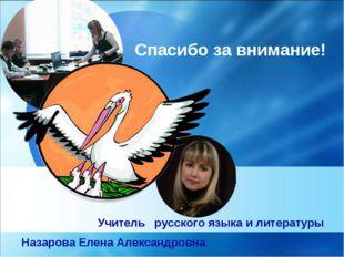 Учитель русского языка и литературы Назарова Елена Александровна Спасибо за в